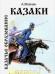 Книги про казаков