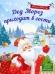 Книги про Деда мороза