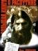 Книги про Григория Распутина