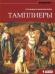 Книги про тамплиеров