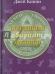 Книги про масонов
