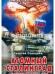 Книги про третью мировую войну