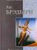 Книги про уверенность в себе