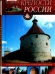 Книги про замки и дворцы