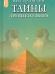 Книги про загадки и тайны