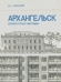 Книги про Архангельск