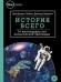 Книги про астрономию