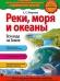 Книги про воду