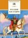 Книги про богатырей