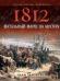 Книги про войну 1812 года