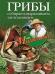 Книги про грибы
