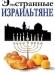 Книги про Израиль
