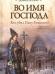 Книги про Ватикан