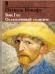 Книги про Ван Гога