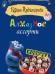 Книги про аферистов и мошенников