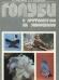 Книги про голубей