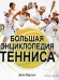 Книги про большой теннис