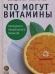 Книги про витамины