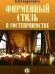 Книги про гостиничный бизнес