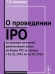Книги про акции и ценные бумаги