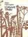 Книги про деревенскую жизнь и любовь