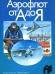 Книги про авиацию