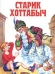 Книги про детство