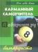 Книги про бильярд