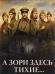 Книги про героев Великой Отечественной войны