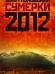 Книги про конец света