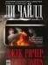 Книги про Джека Ричера список по порядку