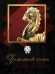 Книги про клады и сокровища