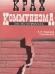 Книги про коммунизм