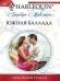 Книги про вынужденный брак