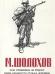 Книги про Вторую мировую войну