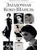 Книги про Коко Шанель