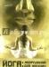 Книги про йогу для начинающих