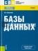 Книги про базы данных