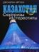 Книги про Казахстан