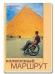 Книги про инвалидов