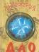 Книги про даосизм