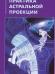 Книги про астрал и астральные путешествия