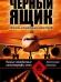 Книги про авиацию (художественные)