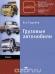 Книги про авто