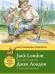 Книги про золотоискателей