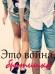 Книги про молодежь