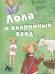 Книги про Лолу (серия «Все приключения Лолы»)