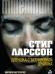 Книги про мистику