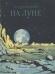 Книги про Луну