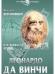 Книги про Леонардо Да Винчи